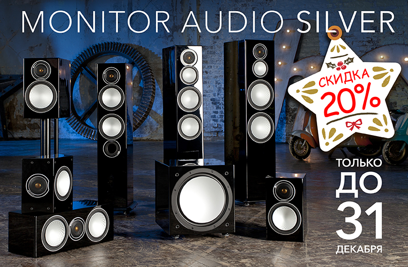 Monitor Audio Silver